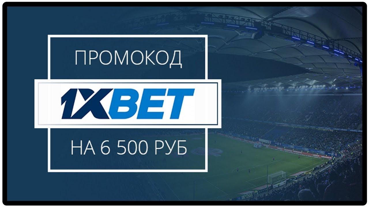 Promo code на 6500 рублей в 1 х бет